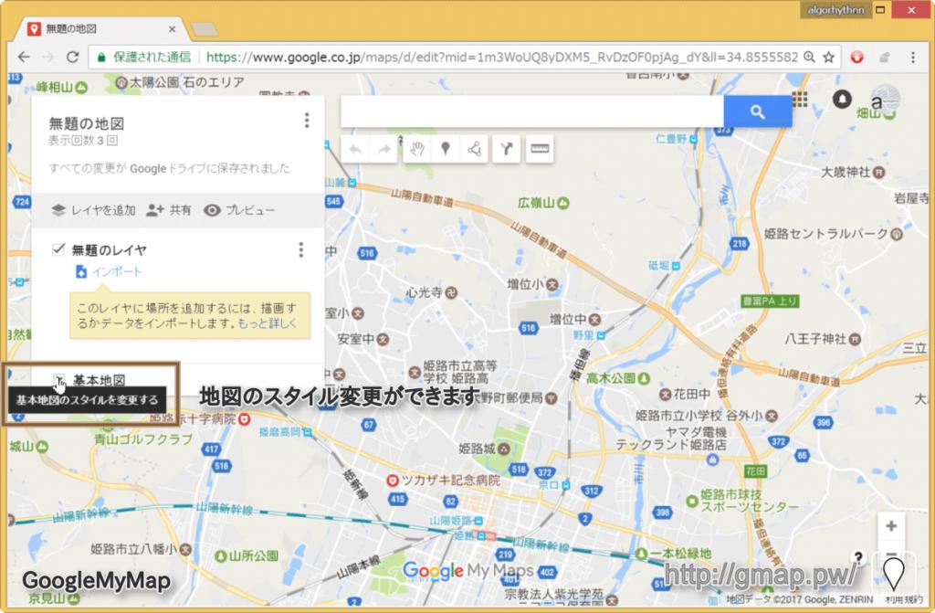 change_map_style_01